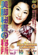 Hot Queen Collection Vol.3
