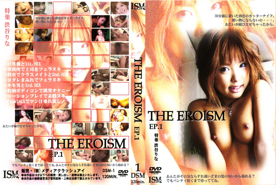 THE EROISM Vol.1