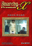 Anarchy-X Premium Vol.824