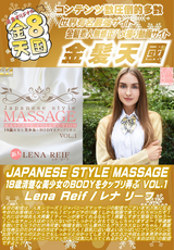 JAPANESE STYLE MASSAGE Vol.1 Lena Reif